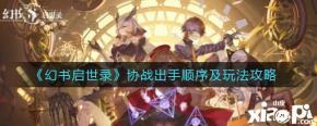 《幻书启世录》协战出手顺序及玩法攻略