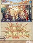 相约重庆《第五人格》暑期庄园涂鸦活动首站将启