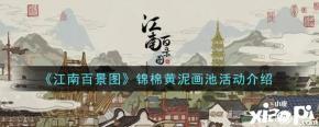 《江南百景图》锦棉黄泥画池活动
