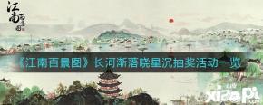 《江南百景图》长河渐落晓星沉抽奖活动