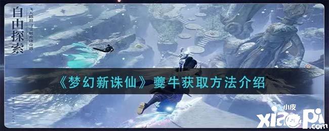 《梦幻新诛仙》夔牛获取方法介绍