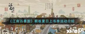 《江南百景图》朝板夏日上书季活动介绍
