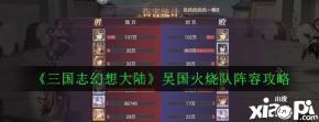 《三国志幻想大陆》吴国火烧队阵容攻略