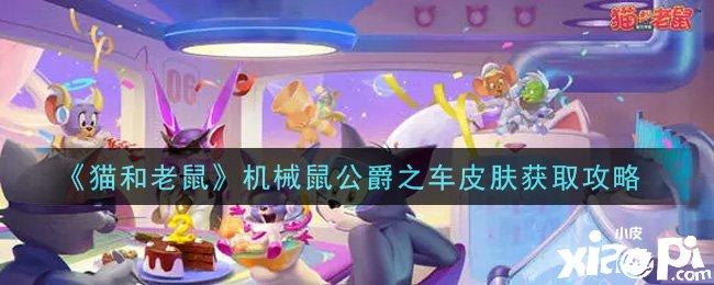 《猫和老鼠》机械鼠公爵之车皮肤获取攻略