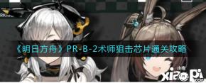 《明日方舟》PR-B-2术师狙击芯片通关攻略