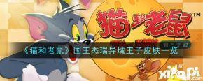 《猫和老鼠》国王杰瑞异域王子皮肤一览