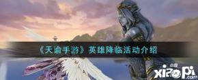 《天谕手游》英雄降临活动介绍