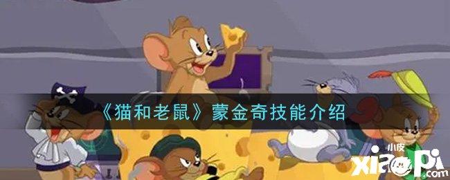 《猫和老鼠》蒙金奇技能介绍