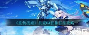 《重装战姬》贝壳EX狂暴打法攻略