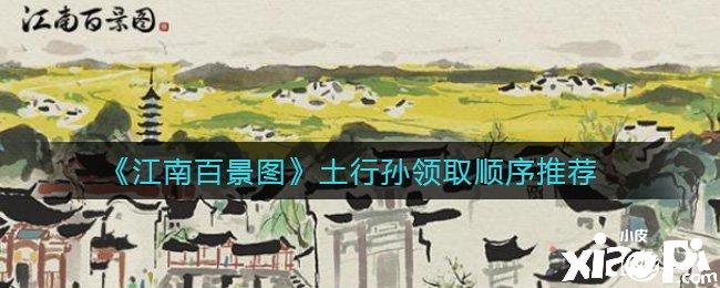 《江南百景图》土行孙领取顺序推荐