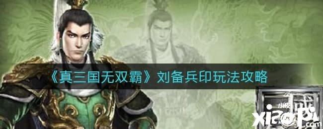 《真三国无双霸》刘备兵印玩法攻略