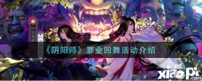 《阴阳师》罪业回舞活动介绍