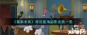 《猫和老鼠》塔拉星海幻影皮肤一览
