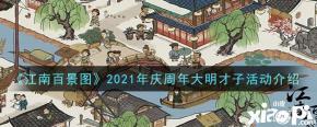 江南百景图2021年庆周年大明才子活动