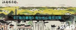 《江南百景图》有仙名山摆放攻略