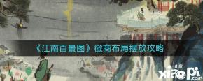 《江南百景图》徽商布局摆放攻略