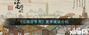 江南百景图夏季建筑介绍