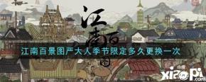 江南百景图严大人季节限定更换时间介绍