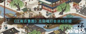 江南百景图瓜田福灯会活动