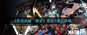 《机动战姬:聚变》熔岩9通关攻略