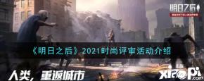 《明日之后》2021时尚评审活动介绍