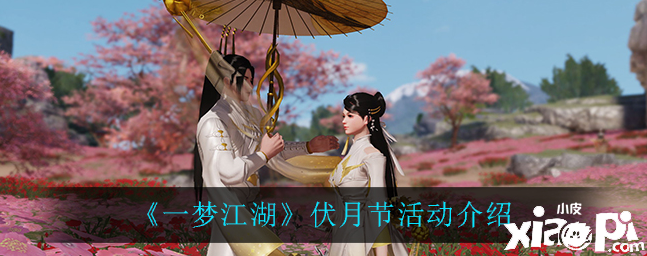 《一梦江湖》伏月节活动介绍