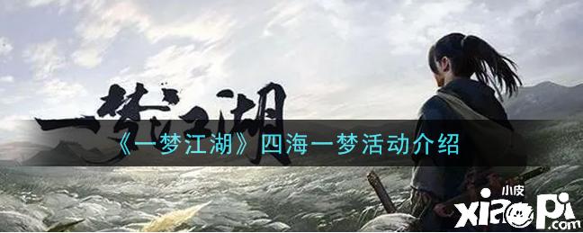 《一梦江湖》四海一梦活动介绍