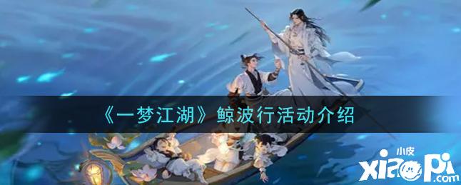 《一梦江湖》鲸波行活动介绍
