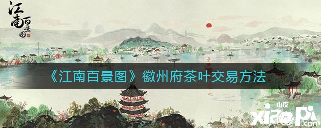 《江南百景图》徽州府茶叶交易方法