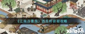 《江南百景图》西瓜籽获取攻略