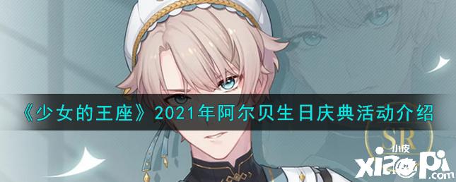 《少女的王座》2021年阿尔贝生日庆典活动介绍