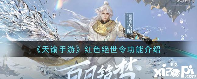 《一梦江湖》少林世界宝箱位置介绍
