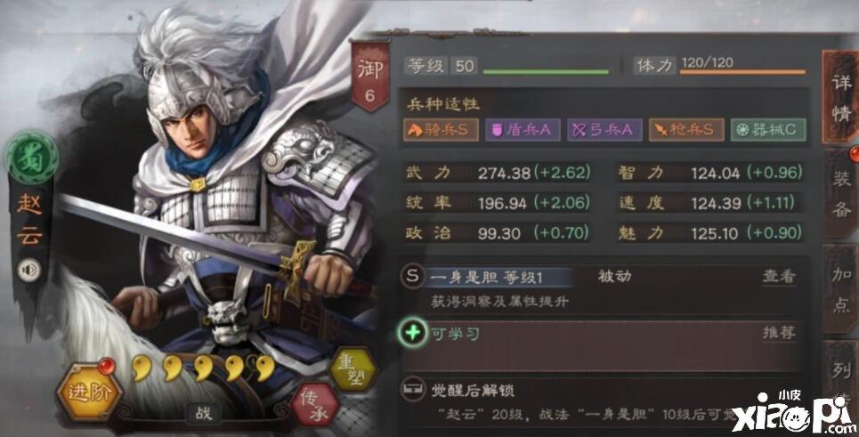 三国志战略版控制流阵容 赵云控制流蜀枪搭配