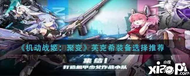 《机动战姬:聚变》芙克希装备选择推荐