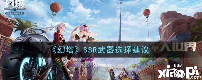 《幻塔》SSR武器选择建议