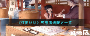 《江湖悠悠》五级酒谱配方一览