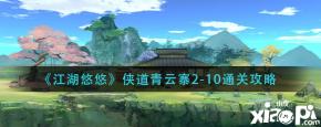 《江湖悠悠》侠道青云寨2-10通关攻略
