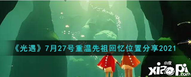 《光遇》7月27号重温先祖回忆位置分享2021