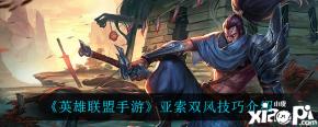 《英雄联盟手游》亚索双风技巧介绍