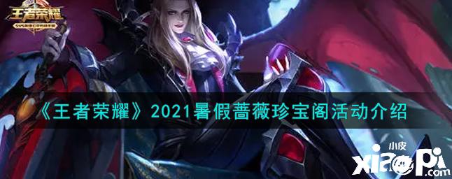 《王者荣耀》2021暑假蔷薇珍宝阁活动介绍