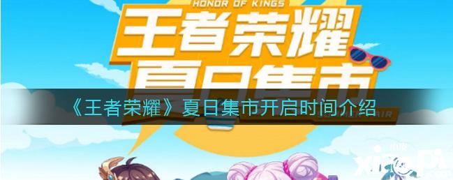 《王者荣耀》夏日集市开启时间介绍