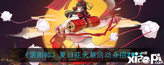 《阴阳师》夏日花火祭活动介绍2021