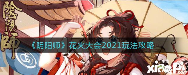 《阴阳师》花火大会2021玩法攻略