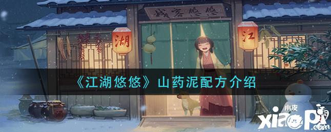 《江湖悠悠》山药泥配方介绍