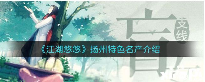 《江湖悠悠》扬州特色名产介绍
