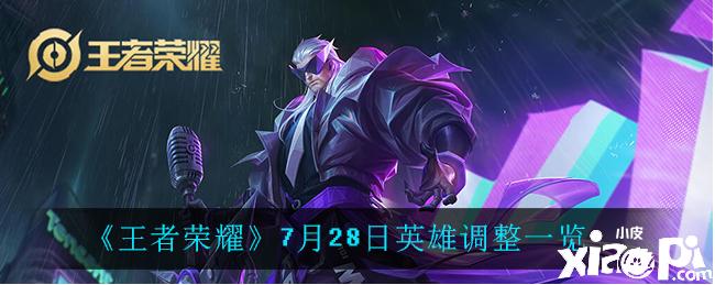 《王者荣耀》7月28日英雄调整一览