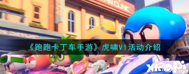 跑跑卡丁车手游:虎啸V1活动介绍