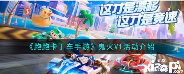 跑跑卡丁车手游:鬼火V1活动介绍