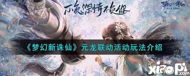 《梦幻新诛仙》元龙联动活动玩法介绍