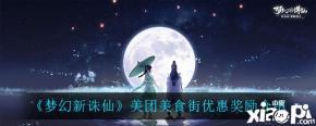 《梦幻新诛仙》美团美食街优惠奖励介绍